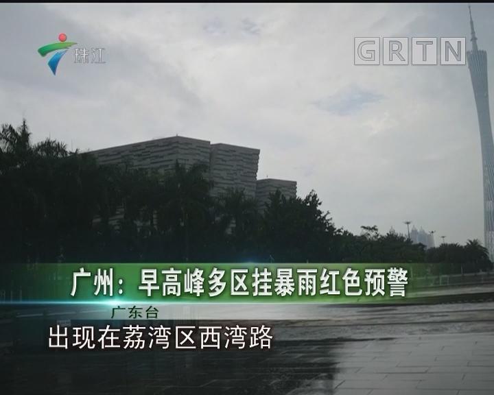 广州:早高峰多区挂暴雨红色预警