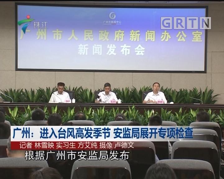 广州:进入台风高发季节 安监局展开专项检查