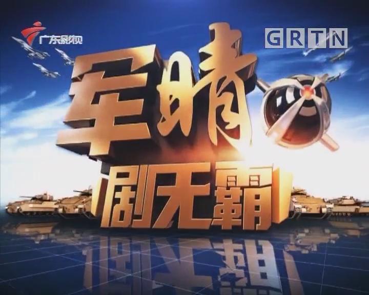 """[2018-07-05]军晴剧无霸:超级战事:斯诺登或成""""普特会""""牺牲品?"""
