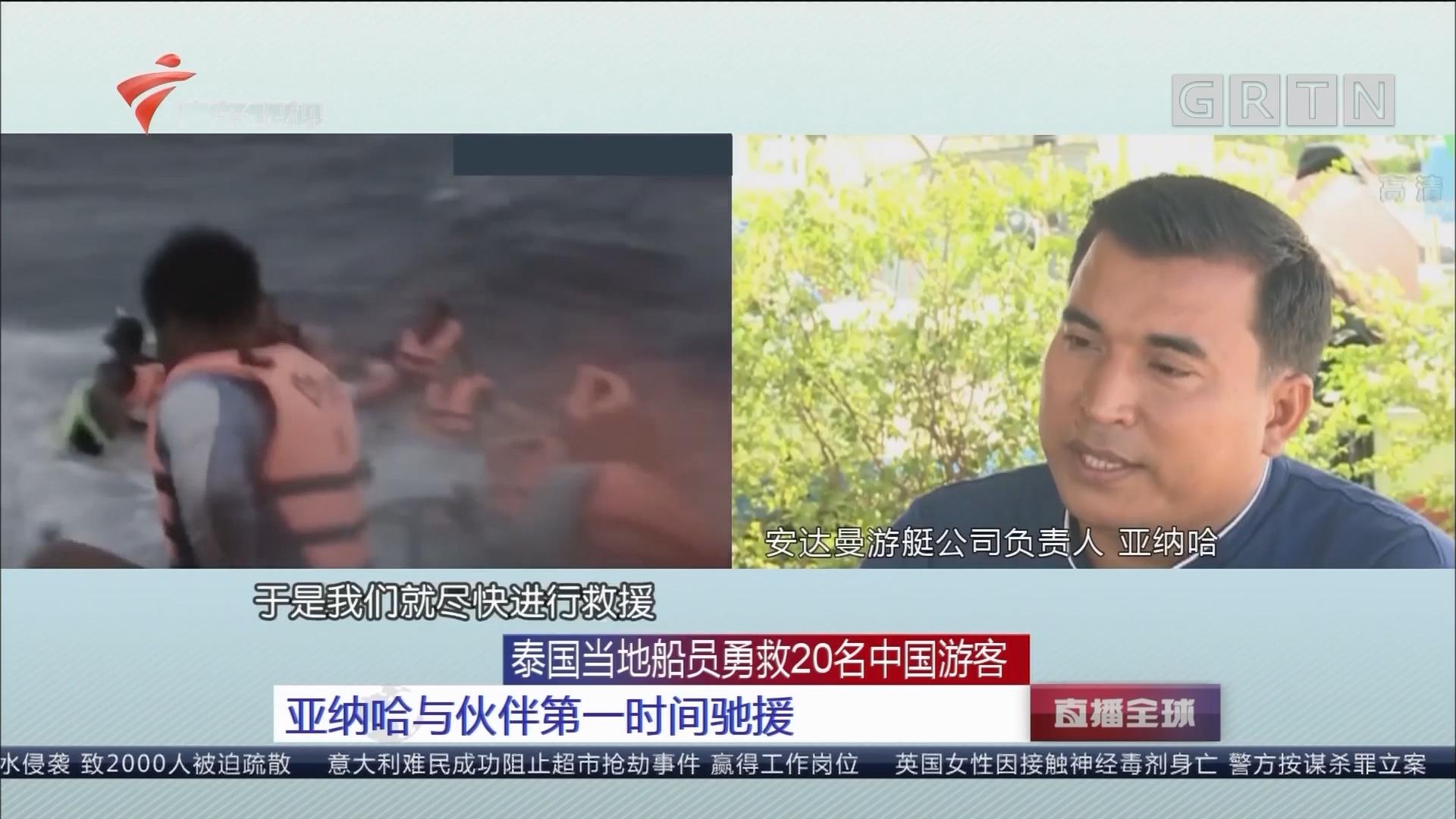 泰国当地船员勇救20名中国游客:亚纳哈与伙伴第一时间驰援