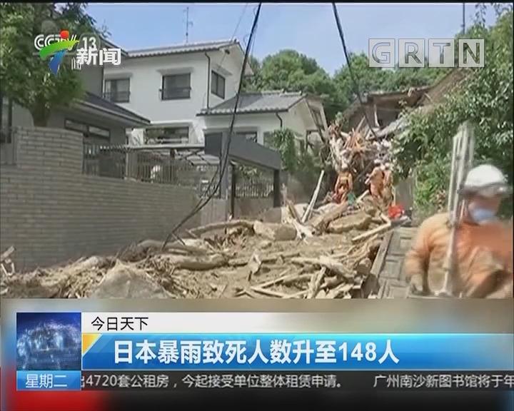日本暴雨致死人数升至148人