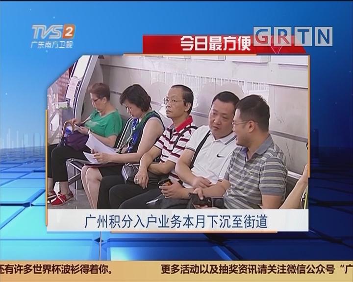 今日最方便:广州积分入户业务本月下沉至街道