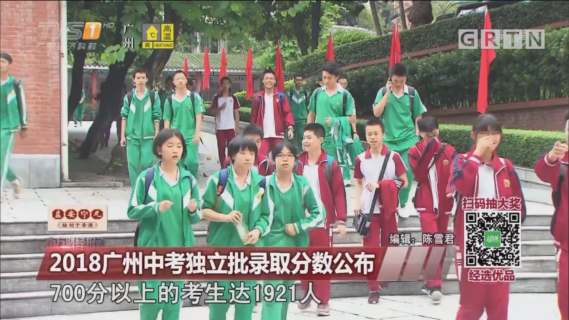2018广州中考独立批录取分数公布