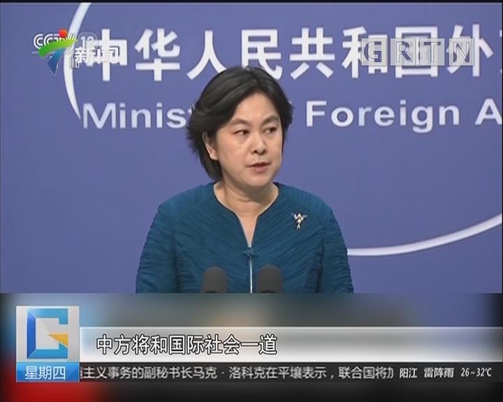 中国外交部:国际社会应共同努力抵制单边主义