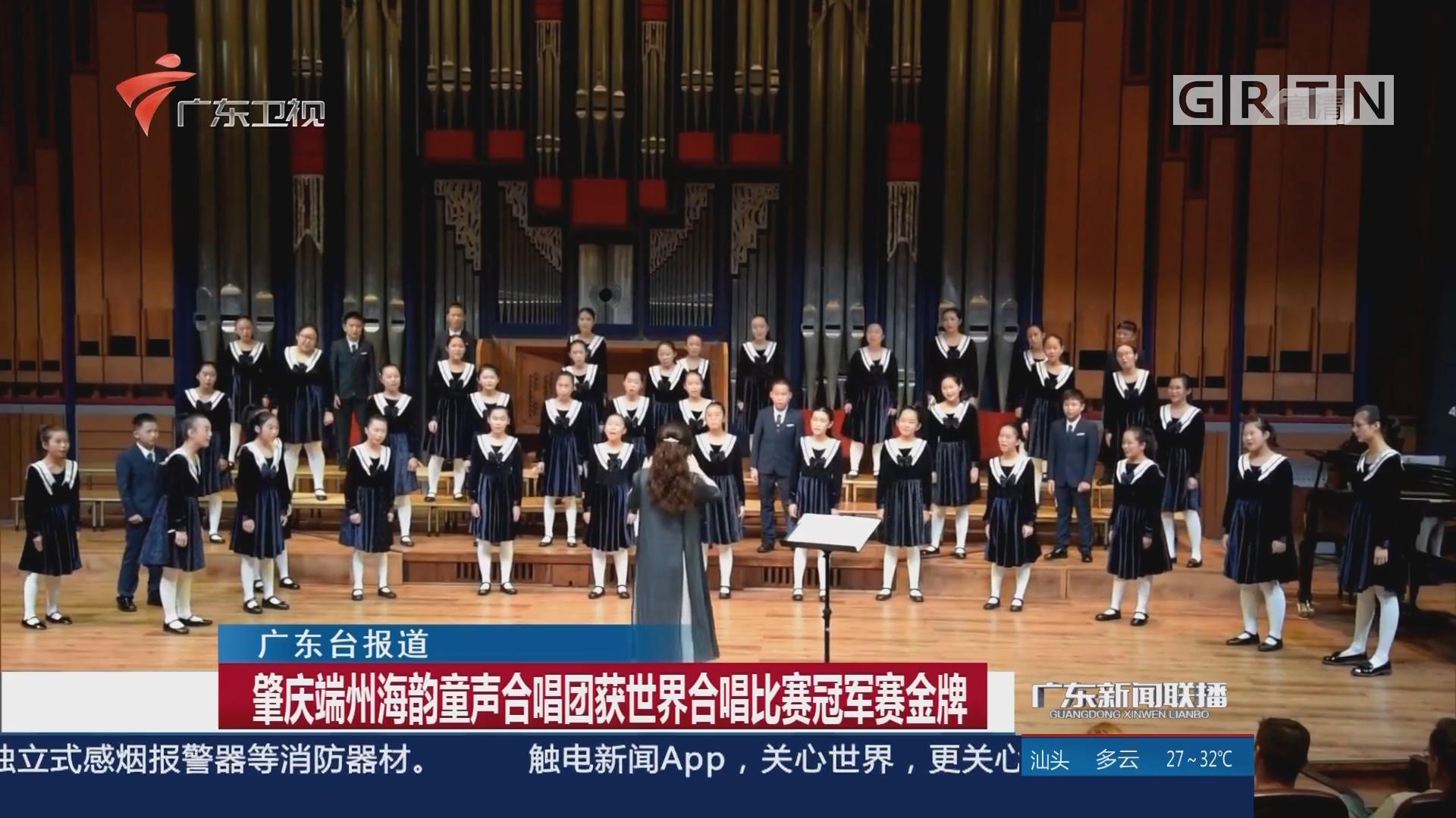 肇庆端州海韵童声合唱团获世界合唱比赛冠军赛金牌