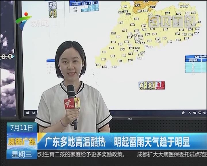 广东多地高温酷热 明起雷雨天气趋于明显