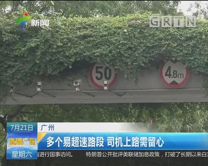 广州:多个易超速路段 司机上路需留心