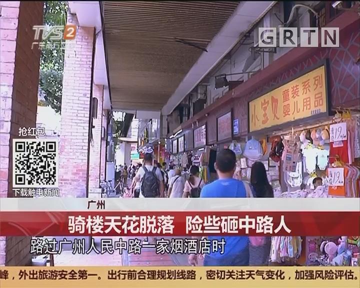 广州:骑楼天花脱落 险些砸中路人