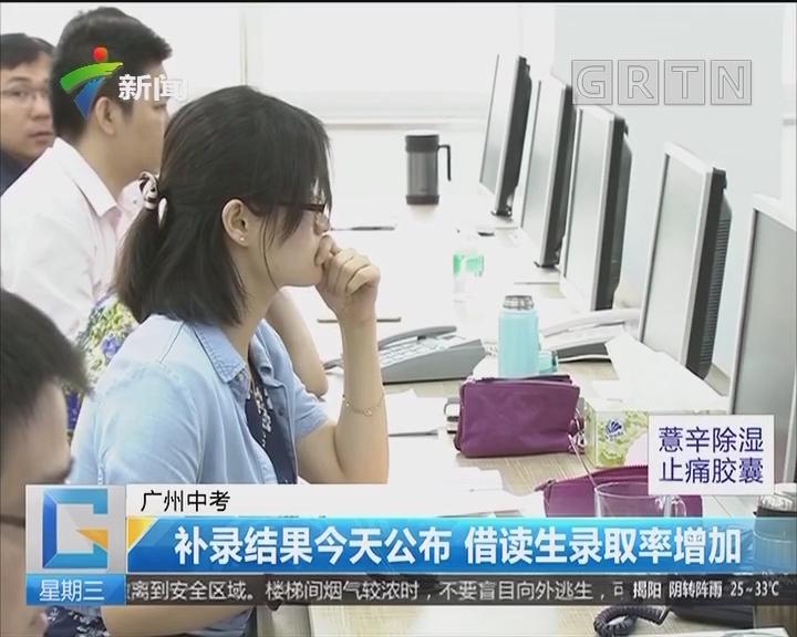广州中考:补录结果今天公布 借读生录取率增加