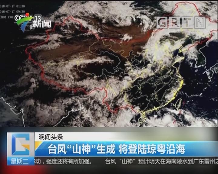 """台风""""山神""""生成 将登陆琼粤沿海"""