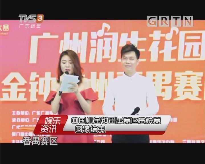 中国小金钟番禺赛区总决赛 圆满结束