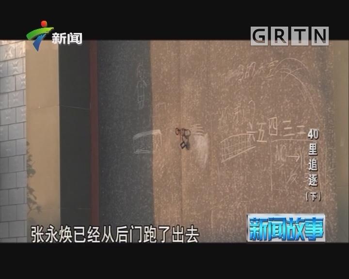 [2018-07-18]新闻故事:40里追逐(下)