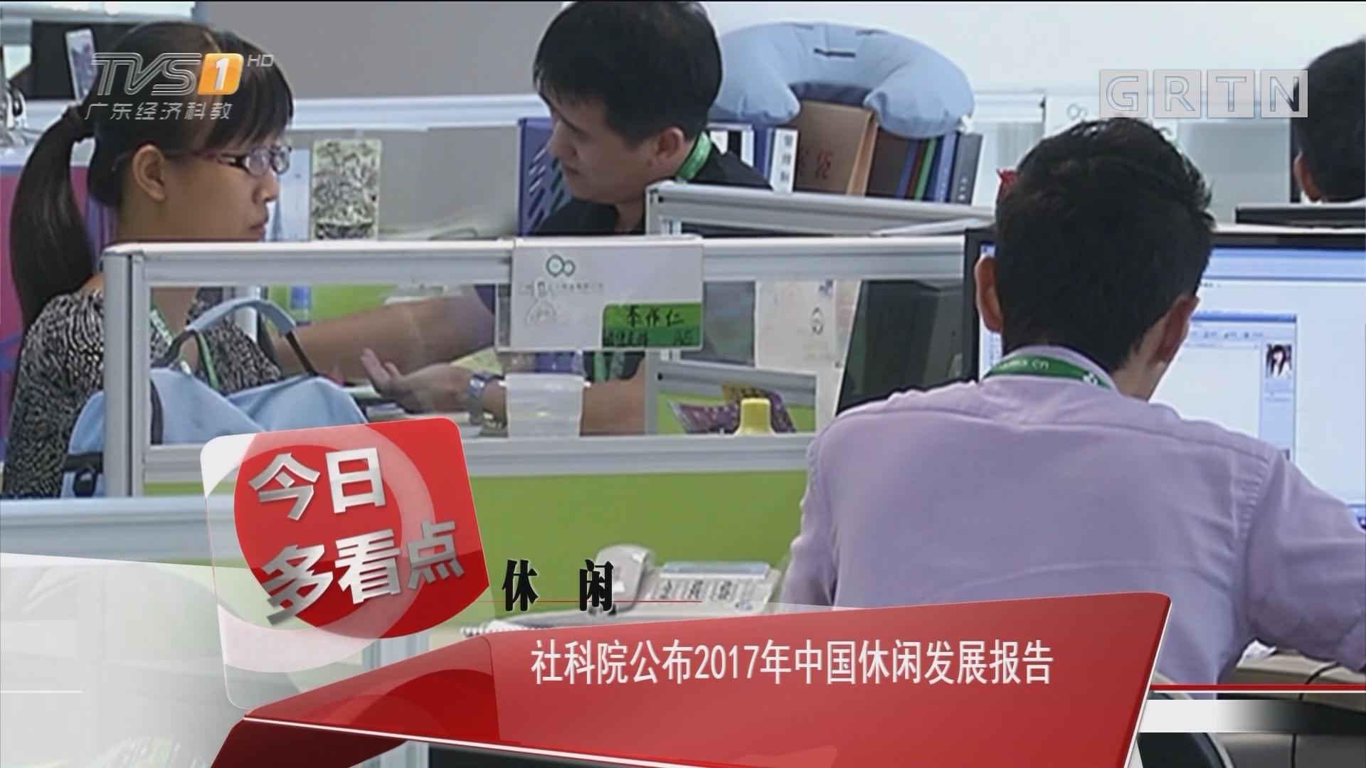 休闲:社科院公布2017年中国休闲发展报告