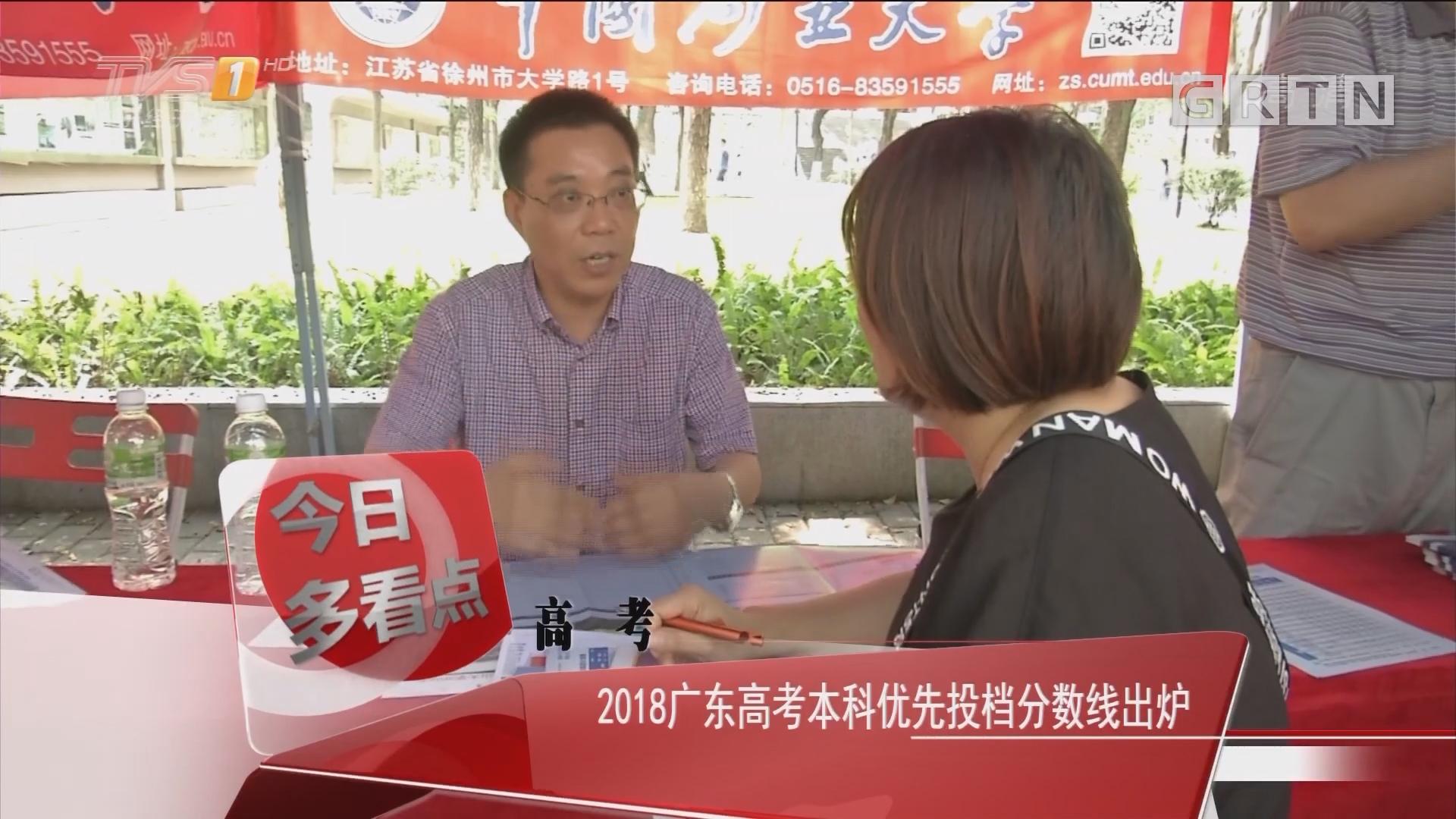 高考:2018广东高考本科优先投档分数线出炉