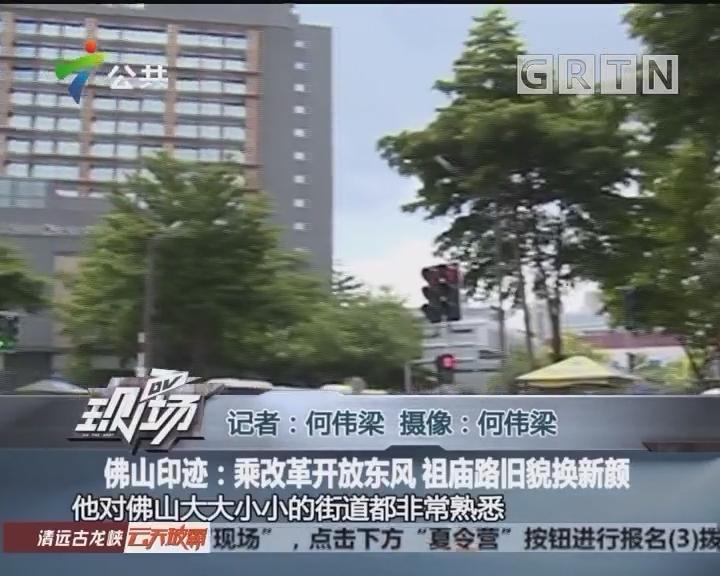 佛山印迹:乘改革开放东风 祖庙路旧貌换新颜