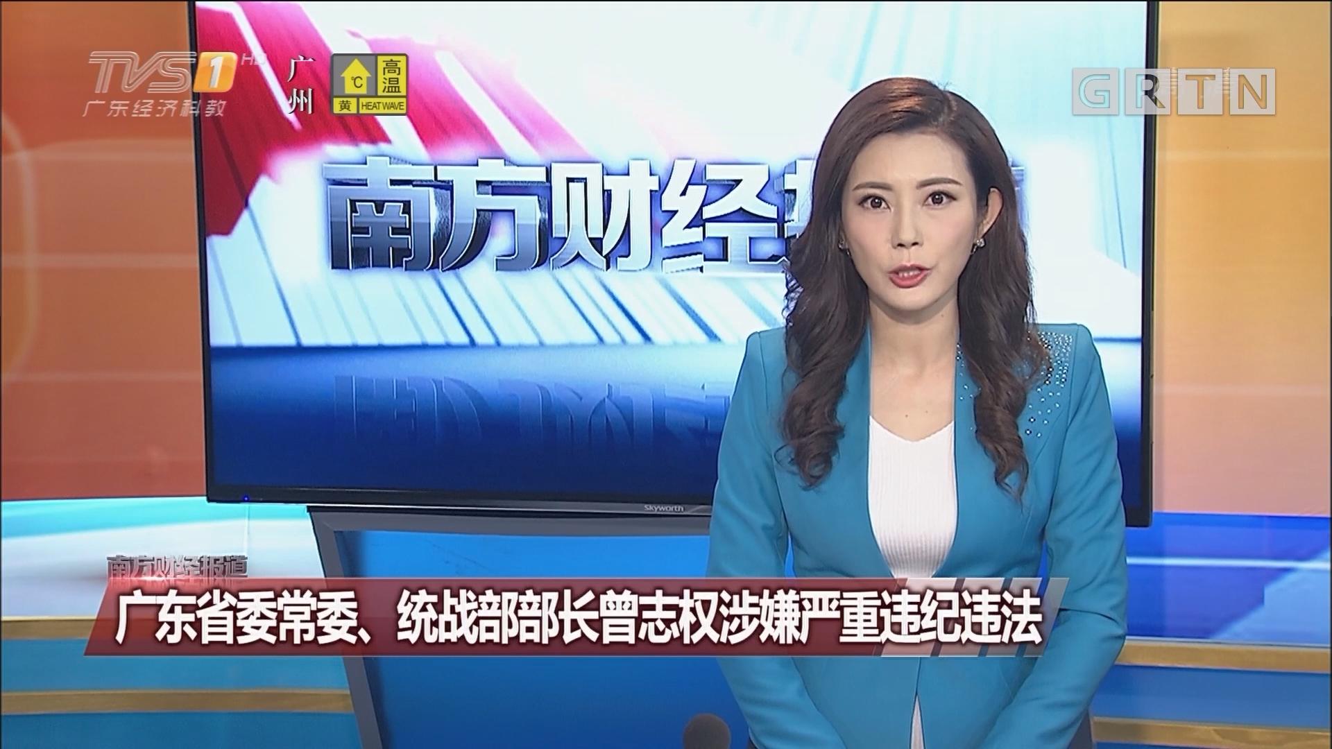 广东省委常委、统战部部长曾志权涉嫌严重违纪违法