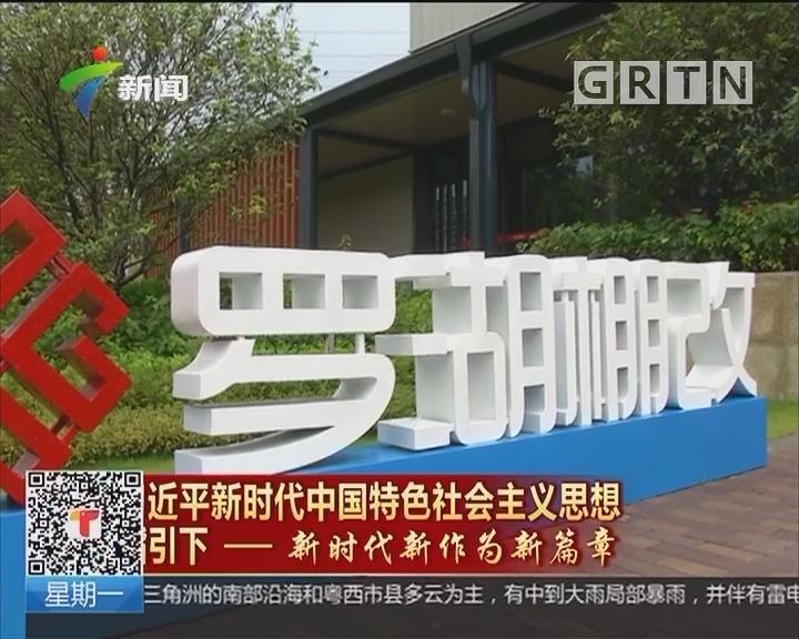 深圳:罗湖棚改迎难而上 创新棚改机制一举破解棚改难题
