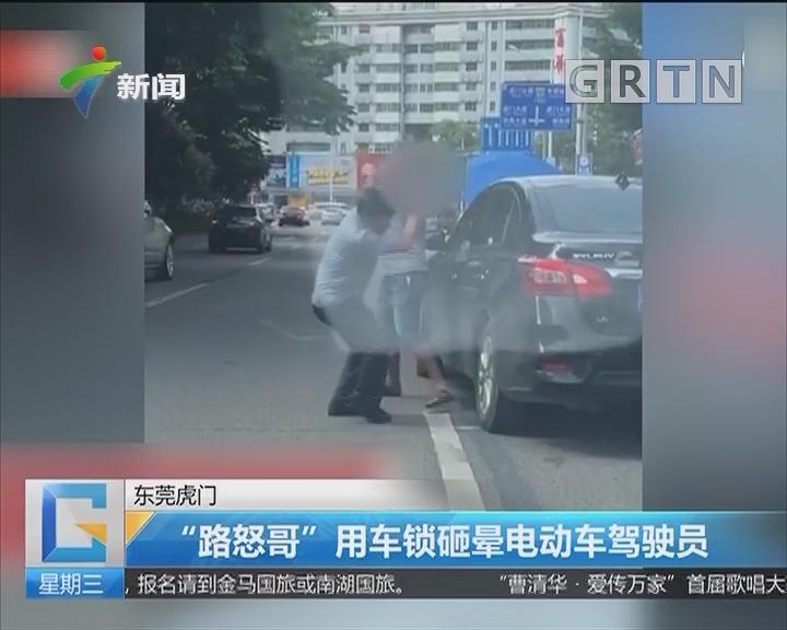 """东莞虎门:""""路怒哥""""用车锁砸晕电动车驾驶员"""