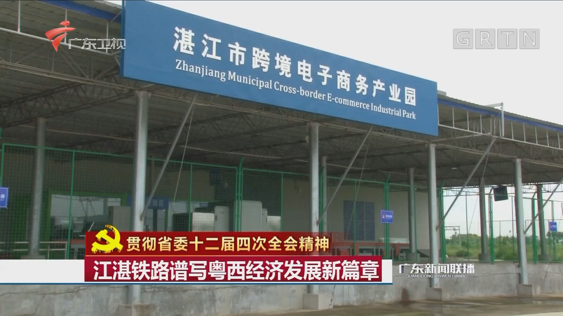 江湛铁路谱写粤西经济发展新篇章