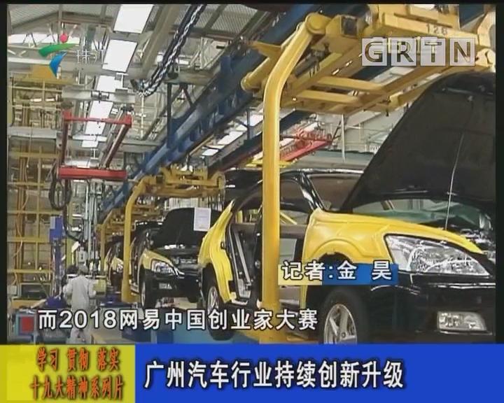 广州汽车行业持续创新升级