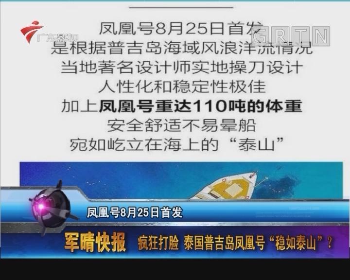 [2018-07-09]军晴剧无霸:超级战事:揭秘朝鲜的化妆品产业