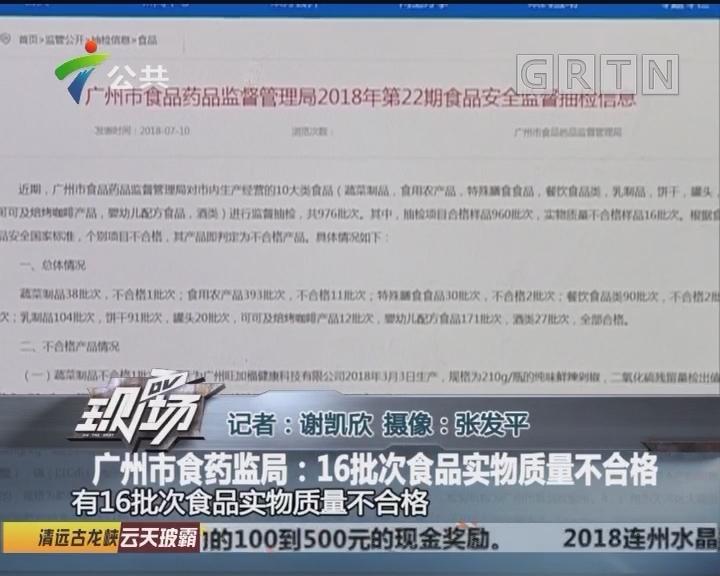 广州市食药监局:16批次食品实物质量不合格