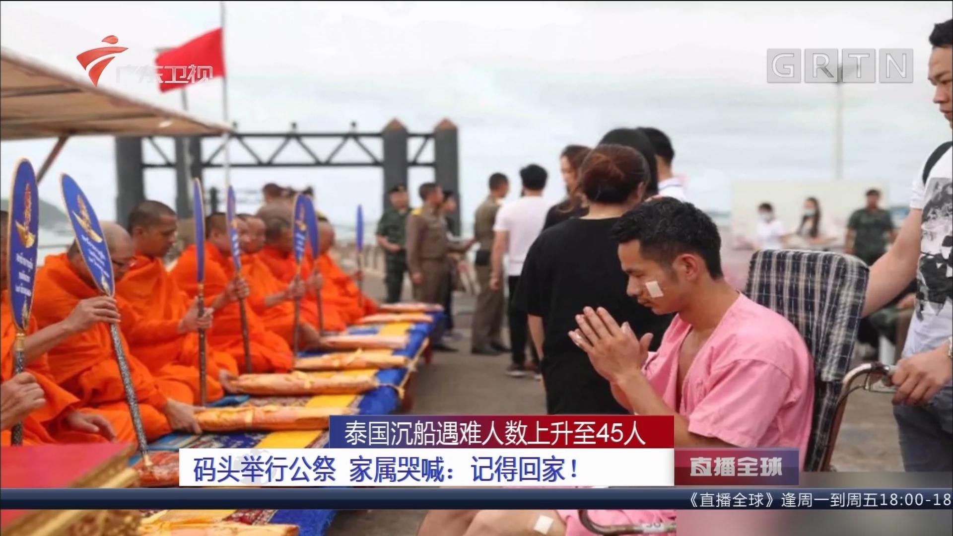泰国沉船遇难人数上升至45人 码头举行公祭 家属哭喊:记得回家!