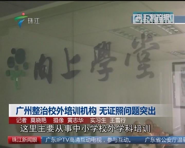 广州整治校外培训机构 无证照问题突出