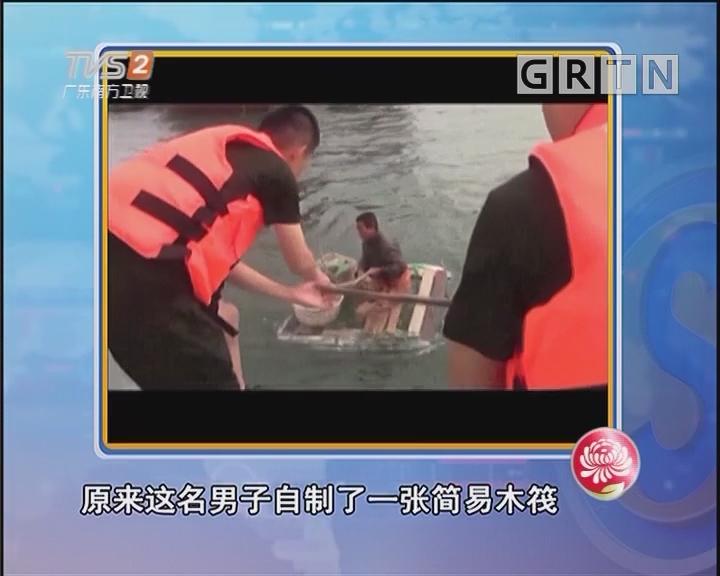 自制木筏去海钓 被海浪冲走