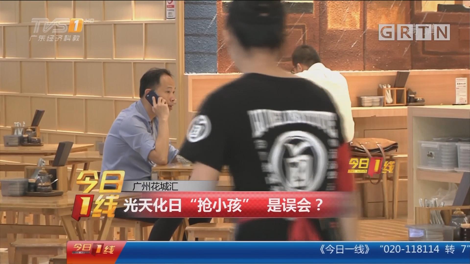 """广州花城汇:光天化日""""抢小孩"""" 是误会?"""