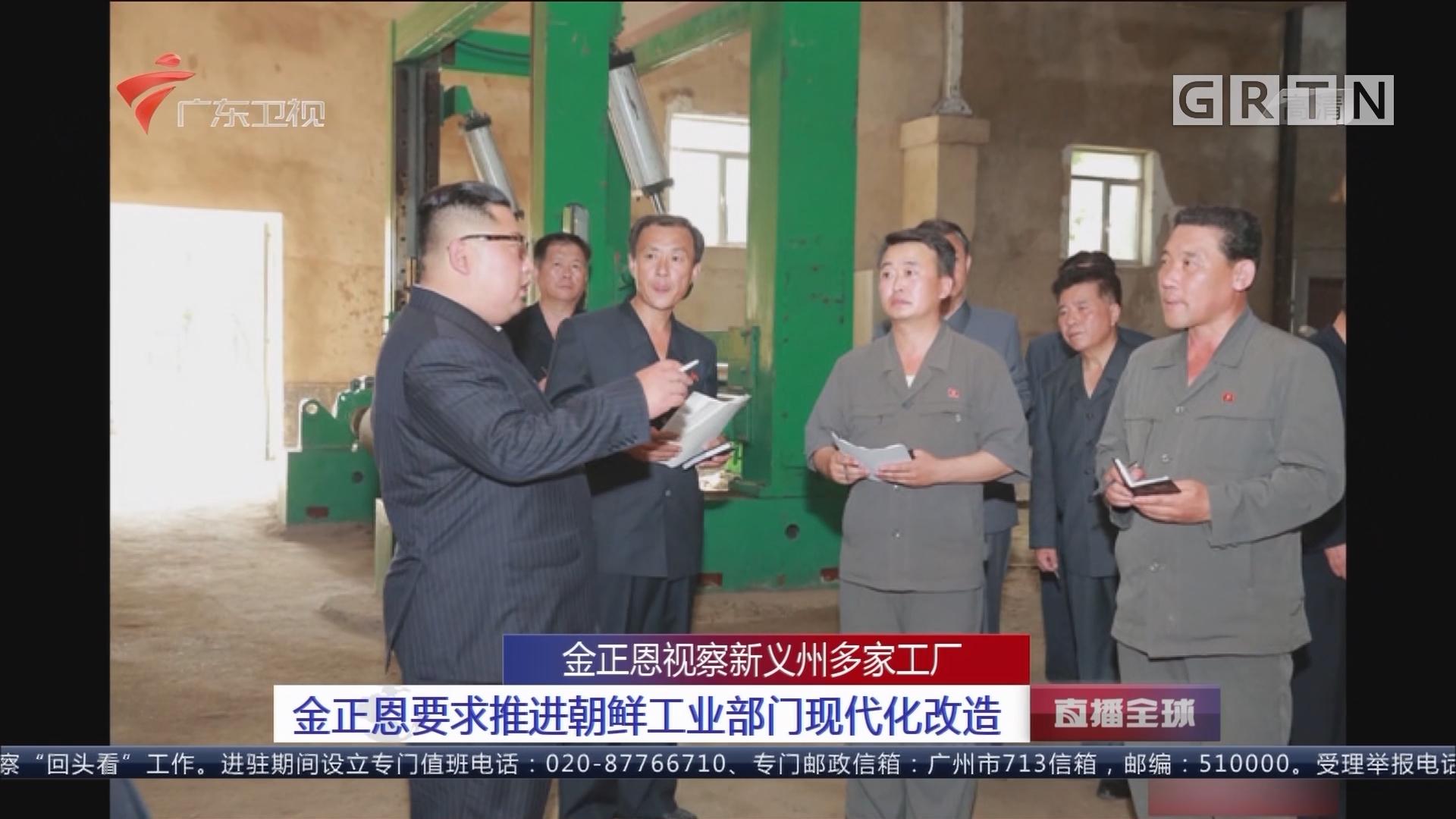 金正恩视察新义州多家工厂:金正恩要求推进朝鲜工业部门现代化改造
