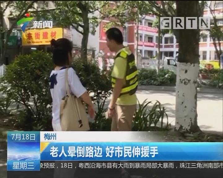 梅州:老人晕倒路边 好市民伸援手