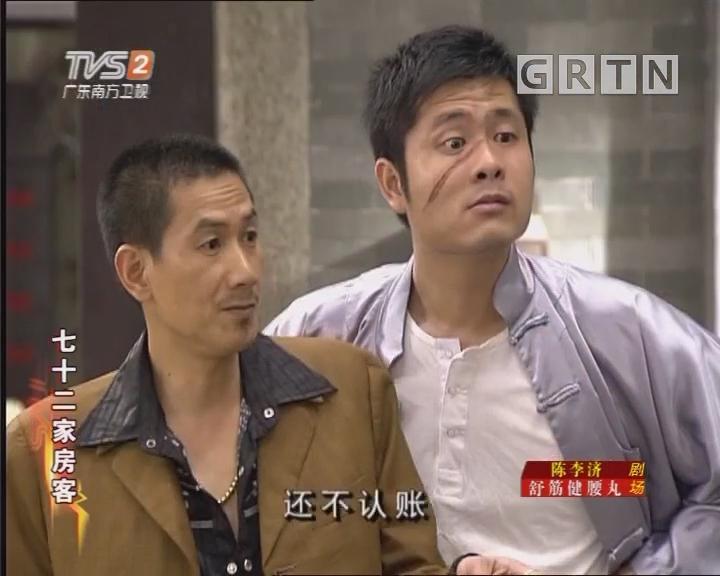 [2018-07-03]七十二家房客:大战青龙堂(上)