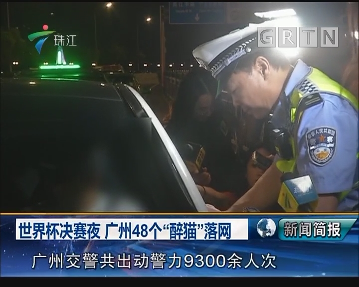 """世界杯决赛夜 广州48个""""醉猫""""落网"""