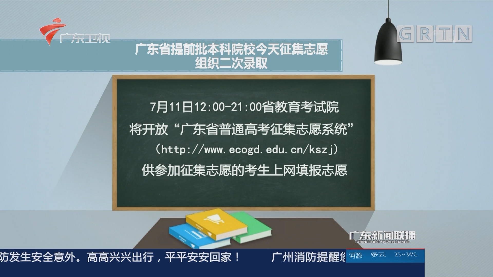 广东省提前批本科院校今天征集志愿组织二次录取