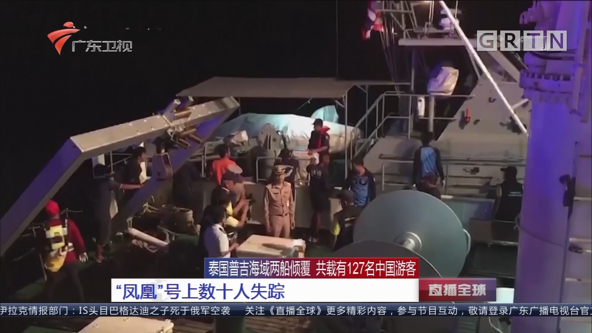 """泰国普吉海域两船倾覆 共载有127名中国游客 """"凤凰""""号上数十人失踪"""