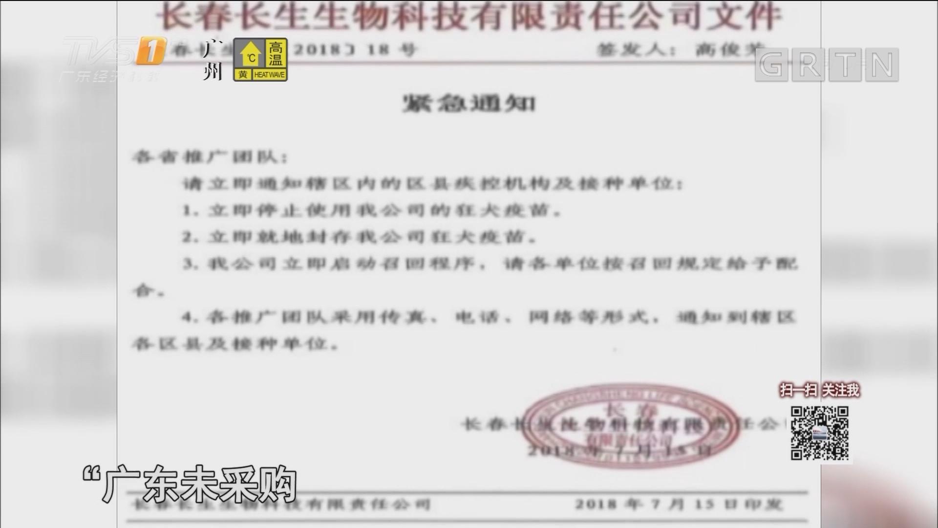 省疾控中心回应长春长生狂犬病疫苗事件:广东无涉事批次疫苗