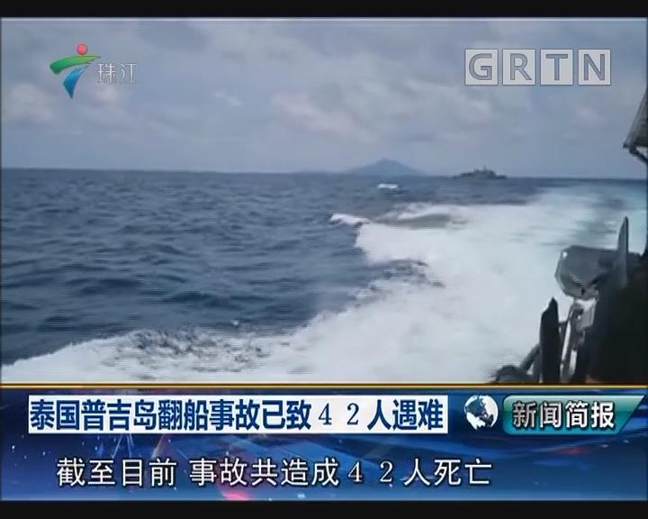 泰国普吉岛翻船事故已致42人遇难