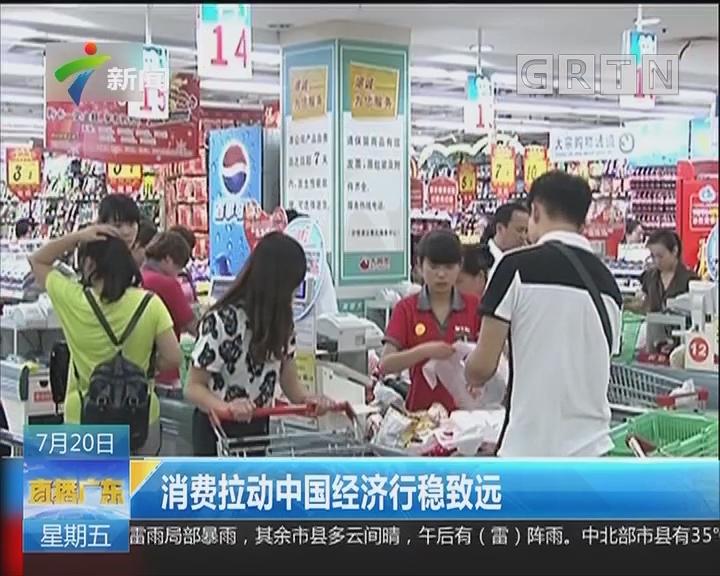 消费拉动中国经济行稳致远