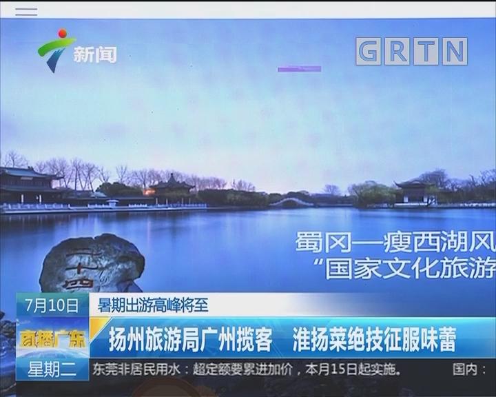 暑期出游高峰将至:扬州旅游局广州揽客 淮扬菜绝技征服味蕾
