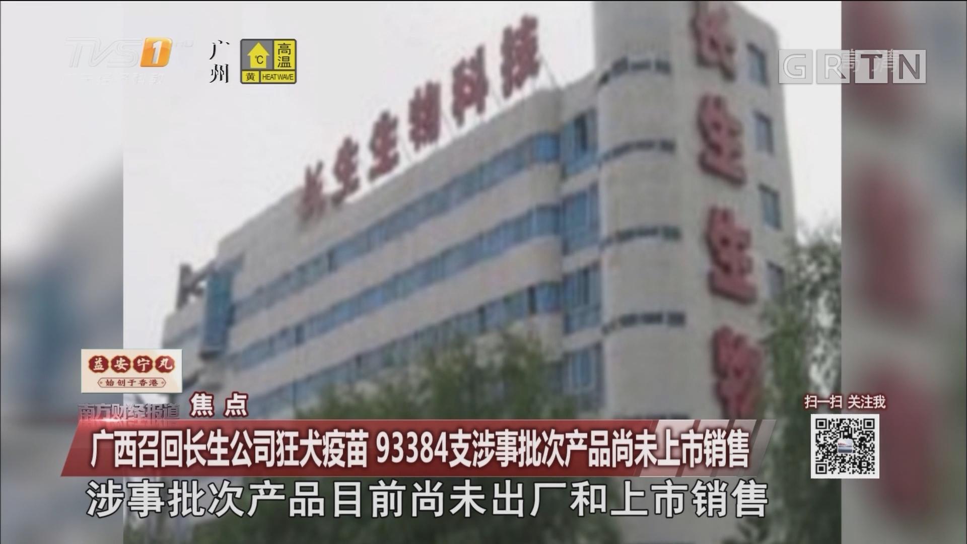 广西召回长生公司狂犬疫苗 93384支涉事批次产品尚未上市销售
