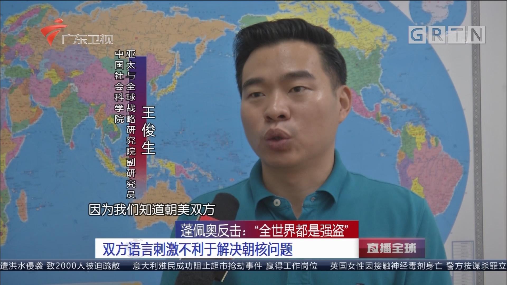 """蓬佩奥反击:""""全世界都是强盗"""" 双方语言刺激不利于解决朝核问题"""