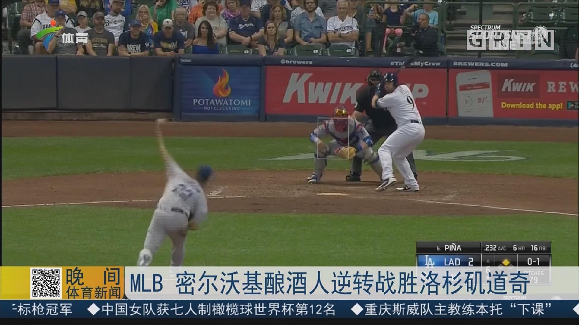 MLB 密尔沃基酿酒人逆转战胜洛杉矶道奇
