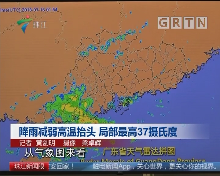 降雨减弱高温抬头 局部最高37摄氏度