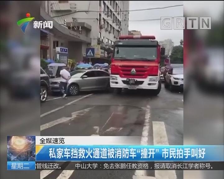 """私家车挡救火通道被消防车""""撞开""""市民拍手叫好"""