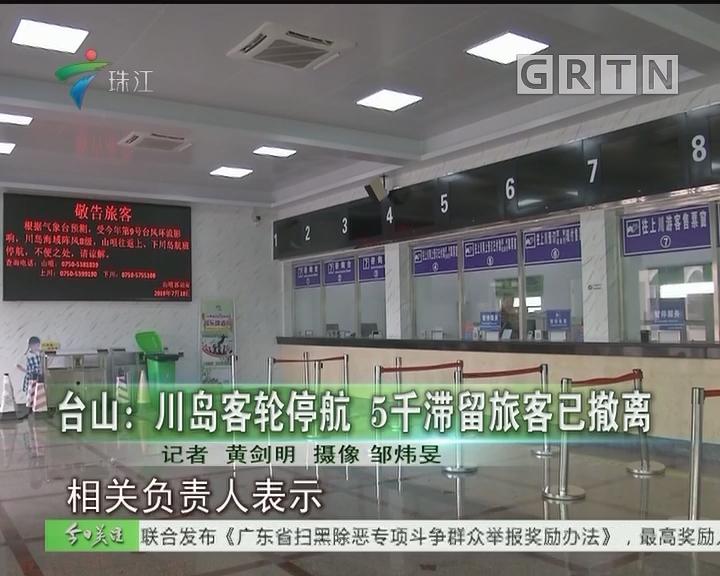 台山:川岛客轮停航 5千滞留旅客已撤离