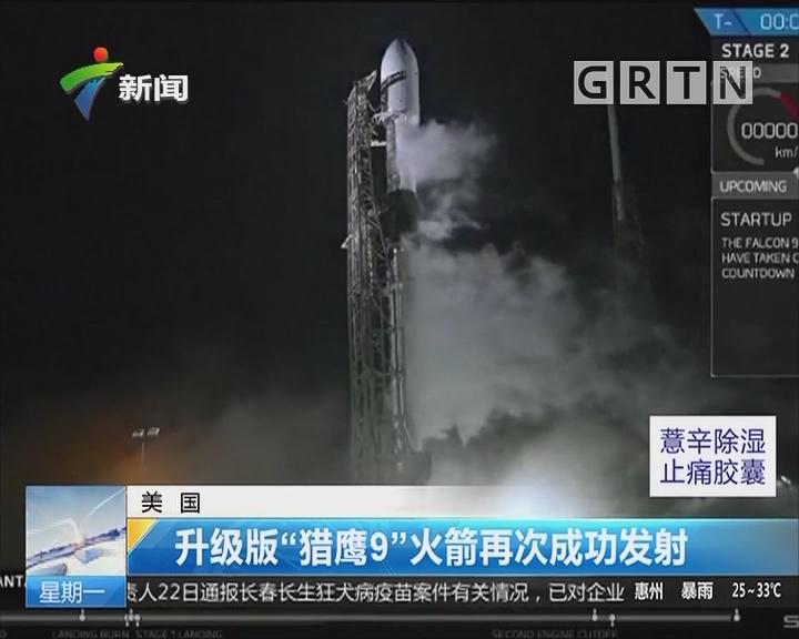 """美国:升级版""""猎鹰9""""火箭再次成功发射"""
