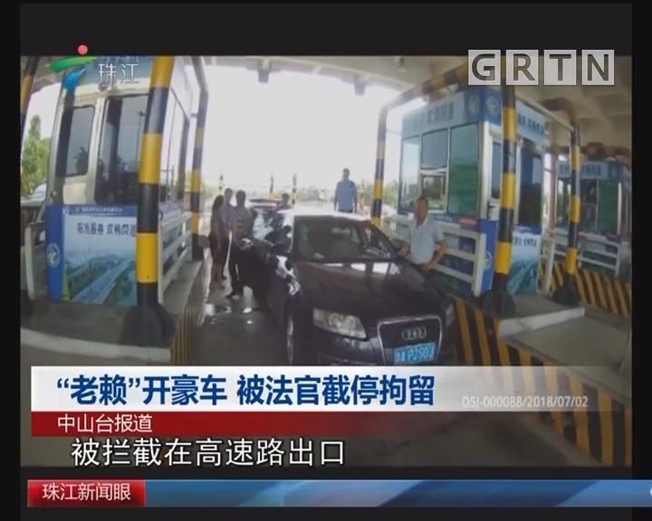 """""""老赖""""开豪车 被法官截停拘留"""