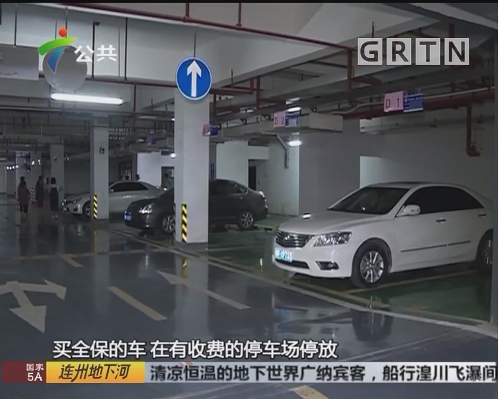 韶关:业主不满收费 开车堵住停车场门口