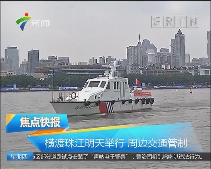 横渡珠江明天举行 周边交通管制